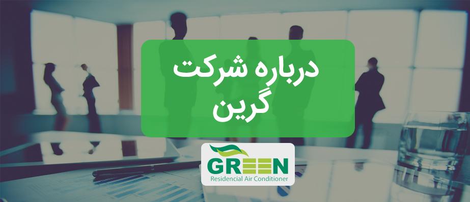 درباره شرکت گرین