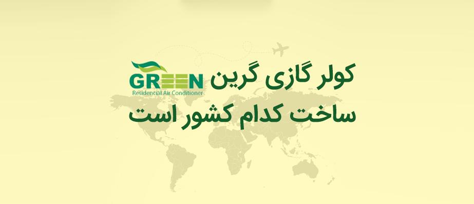 کولر گازی گرین ساخت کدام کشور است ؟