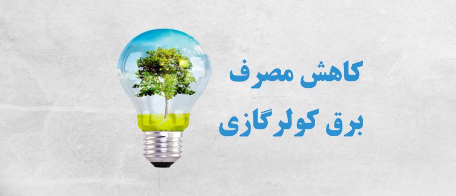 کاهش مصرف برق کولرگازی